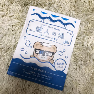 中島健人グッズセット 健人の湯 ラバーバンド トレーディングカード(アイドルグッズ)
