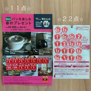 ヤマザキセイパン(山崎製パン)のパスコ  ヤマザキ 応募券 点数シール 春(ノベルティグッズ)