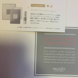 8000円お得!シートマスク マコトラ トリートメントセット(パック/フェイスマスク)