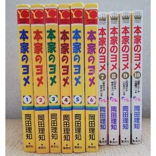 シュウエイシャ(集英社)の本家のヨメ〈10巻セット〉(女性漫画)