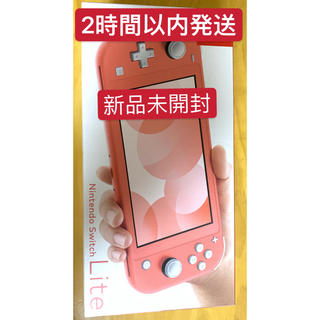 ニンテンドースイッチ(Nintendo Switch)の任天堂 スィッチ ライト switch light コラール(携帯用ゲーム機本体)