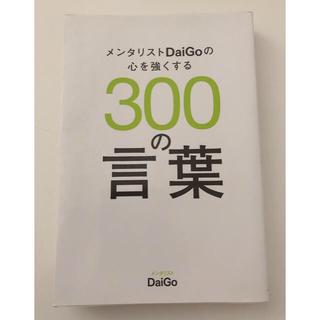 メンタリストDaiGoの心を強くする300の言葉(文学/小説)