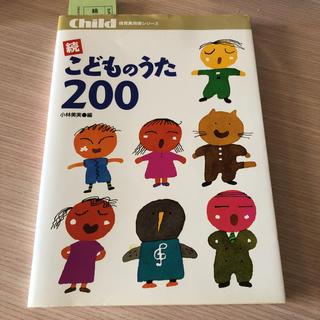 続 こどものうた 200 (童謡/子どもの歌)