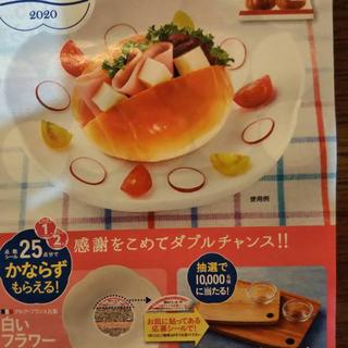 ヤマザキセイパン(山崎製パン)のmini様専用です。お皿30枚分 【交換期限は5/10迄】(食器)