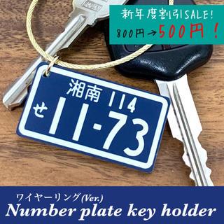 【送料無料】ワイヤーリングVer. ナンバープレート キーホルダー  Navy(車外アクセサリ)