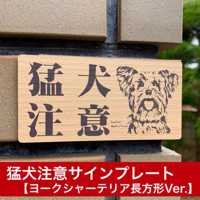 猛犬注意サインプレート(ヨークシャーテリア)木目調アクリルプレート(長方形) インテリア/住まい/日用品のオフィス用品(店舗用品)の商品写真