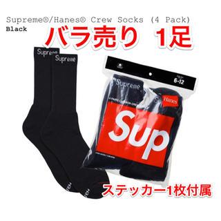 シュプリーム(Supreme)のSupreme/Hanes Crew Socks 1足 ブラック(ソックス)