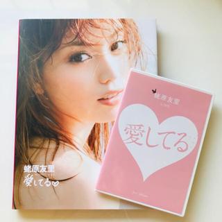 ショウガクカン(小学館)の[美品]蛯原友里 「愛してる♡」+「大人かわいい」BOOK(女性タレント)