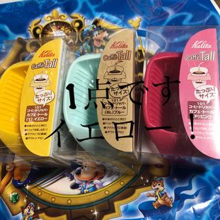 カリタ(CARITA)のKalita コーヒーメーカー  イエロー新品(コーヒーメーカー)