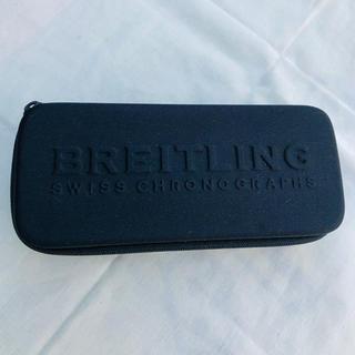 ブライトリング(BREITLING)のブライトリング メンテナンスケース 黒(その他)