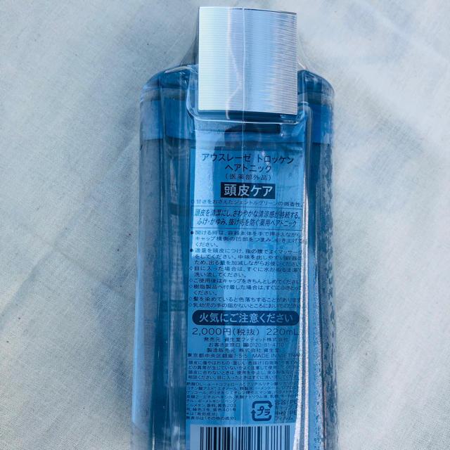 AUSLESE(アウスレーゼ)のアウスレーゼ トロッケン ヘアトニック コスメ/美容のヘアケア/スタイリング(ヘアケア)の商品写真