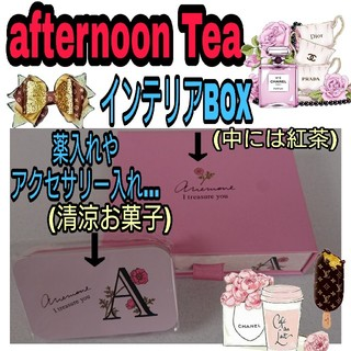 アフタヌーンティー(AfternoonTea)の新品 afternoon tea 紅茶 インテリアBOX アフタヌーンティー(菓子/デザート)