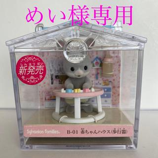 エポック(EPOCH)のエポック シルバニアファミリー 赤ちゃんハウス(歩行器)(ぬいぐるみ/人形)
