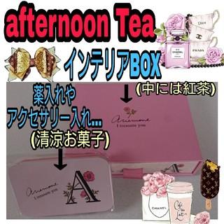 アフタヌーンティー(AfternoonTea)の新品 afternoon tea 紅茶 インテリアBOX アフタヌーンティー (茶)