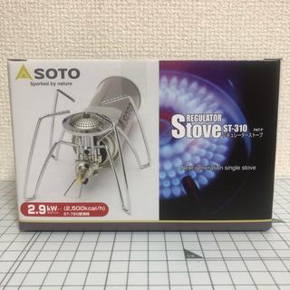シンフジパートナー(新富士バーナー)のSOTO レギュレーターストーブ ST-310 新品・未開封(ストーブ/コンロ)