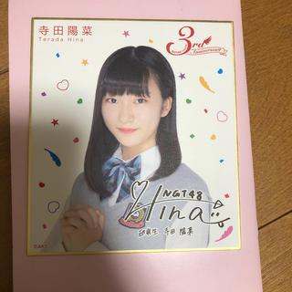 エヌジーティーフォーティーエイト(NGT48)のNGT48 寺田陽菜 ローソンくじ 色紙(アイドルグッズ)