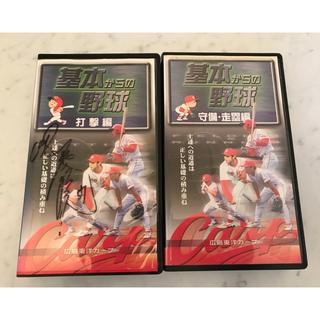 ヒロシマトウヨウカープ(広島東洋カープ)の【非売品】広島カープ 「基本からの野球」ビデオテープ(その他)