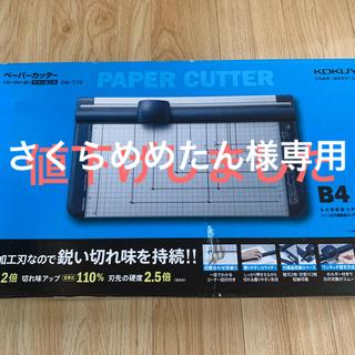 コクヨ(コクヨ)のコクヨ KOKUYO ペーパーカッター本体(10枚切り・B4・チタン加工刃搭載)(オフィス用品一般)