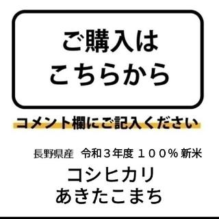 長野県産  あきたこまち  コメント専用(米/穀物)