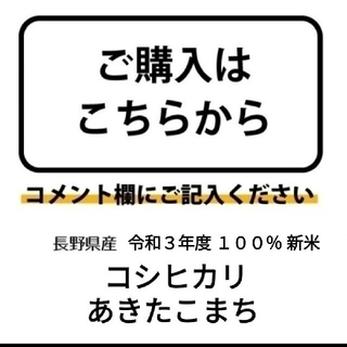 大好評にて完売!現在注文中止中(>_<)長野県産新米ご注文ページ(米/穀物)