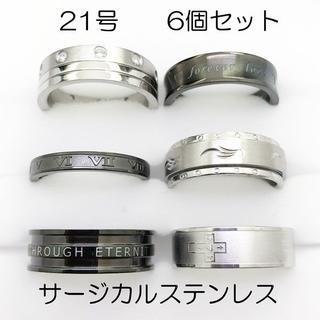 21号 ステンレス 高品質 まとめ売り リング 指輪 平打ち ジルコニア (リング(指輪))