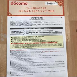 エヌティティドコモ(NTTdocomo)のドコモ ホテル  &  レストランランチ ご利用券(レストラン/食事券)