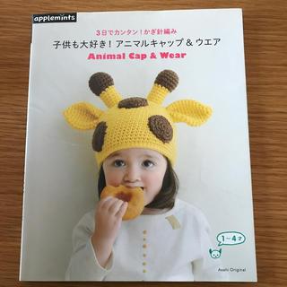 アサヒシンブンシュッパン(朝日新聞出版)の3日でカンタン!かぎ針編み子供も大好き!アニマルキャップ&ウエア(趣味/スポーツ/実用)