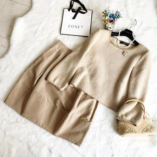 FOXEY - 美品 フォクシー セットアップ セーター スーツ