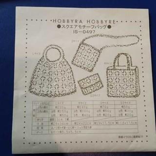ホビーラホビーレ キット 説明書 バッグ 編み物(型紙/パターン)