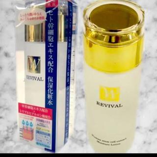リバイバル(Re:vival)のREVIVAL保湿化粧水(化粧水/ローション)