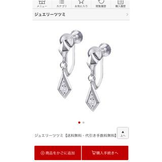 ジュエリーツツミ(JEWELRY TSUTSUMI)の《TSUTSUMI》K10 ダイヤモンド イヤリング(イヤリング)