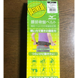 ミズノ(MIZUNO)の新品!!MIZUNO ミズノ 腰部骨盤ベルト コルセット 腰痛(エクササイズ用品)