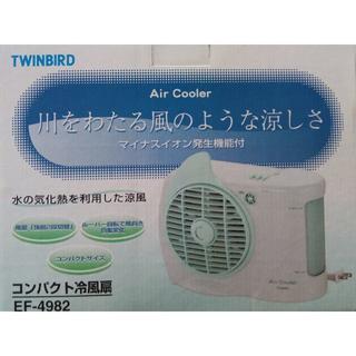 ツインバード(TWINBIRD)のTwinbird コンパクト冷風扇マイナスイオン発生機能付き 5000円相当(扇風機)