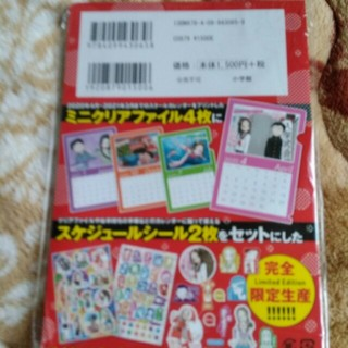 からかい上手の高木さん からかいクリアファイルカレンダー付き13 本は付きません(少年漫画)