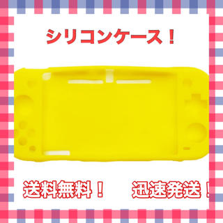 【ちやんまい様用wグレー】Nintendo Switch Lite シリコンケー(その他)