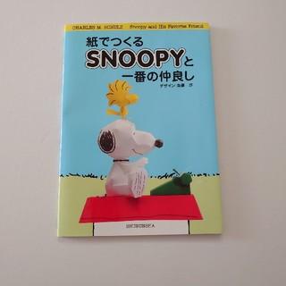 スヌーピー(SNOOPY)の紙でつくるSNOOPYと一番の仲良し(住まい/暮らし/子育て)