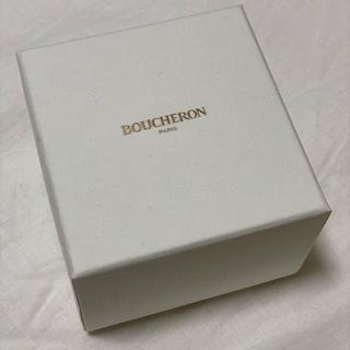 ブシュロン(BOUCHERON)のBOUCHERON ブシュロン 空箱(ショップ袋)