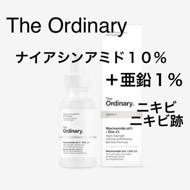 the ordinary ニキビ