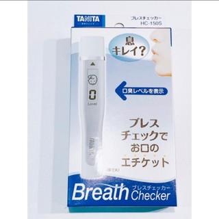 タニタ(TANITA)のタニタブレスチェッカー ホワイトHC150S-WH(口臭防止/エチケット用品)
