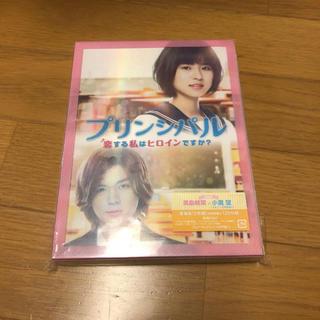 ジャニーズウエスト(ジャニーズWEST)のプリンシパル 恋する私はヒロインですか? dvd 豪華版(日本映画)