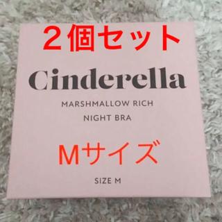 シンデレラ(シンデレラ)のマシュマロリッチナイトブラ  M 2個セット(ルームウェア)
