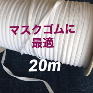 グンゼ(GUNZE)のウーリースピンテープ 20m(各種パーツ)