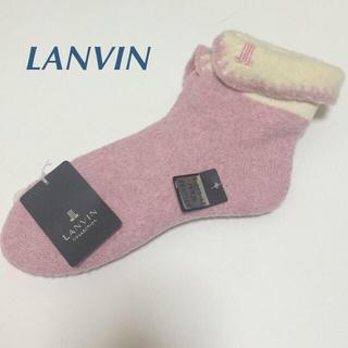 ランバン(LANVIN)のランバン【新品】靴下(ソックス)