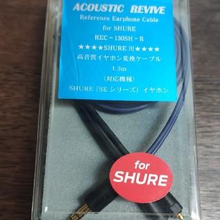 アコバ(Acoba)のACOUSTIC REVIVE REC130SH-R-1.3(ヘッドフォン/イヤフォン)
