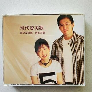 現代讃美歌CD(宗教音楽)