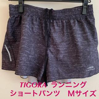 TIGORA  ランニング ショートパンツ  Mサイズ