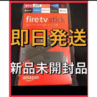 新品未使用未開封【送料無料】アマゾンFire TV Stick - Alexa(映像用ケーブル)