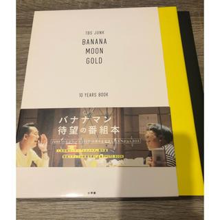バナナマン バナナムーンゴールド  番組本(お笑い芸人)