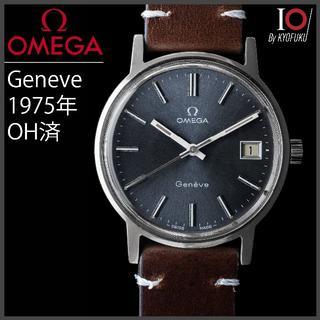 オメガ(OMEGA)の(283) OH済美品 ★オメガ ジュネーブ ★ 1975年製 日差4秒(腕時計(アナログ))