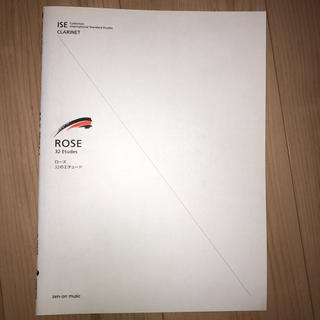 ROSE 32 etudes クラリネット教本(その他)
